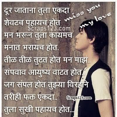 break up shayari in marathi