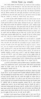 short essay on independence day for kids in hindi ideas about independence day in hindi short essay on independence day for kids in