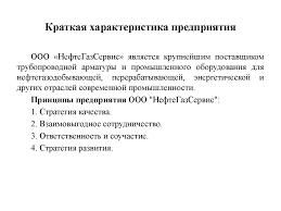 Пути повышения ликвидности и платежеспособности предприятия ООО   Краткая характеристика предприятия Анализ ликвидности и платежеспособности