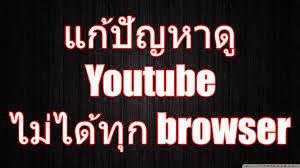 แก้ปัญหาดู youtube ไม่ได้ทุก browser - YouTube