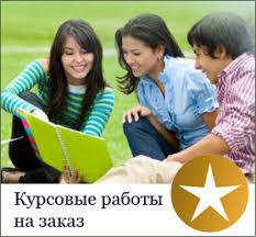 Заказать курсовую работу купить курсовые в Киеве Замовити  Замовити курсову роботу