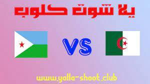 مشاهدة مباراة الجزائر وجيبوتي بث مباشر يلا شوت كلوب اليوم 2-9-2021 تصفيات  أفريقيا