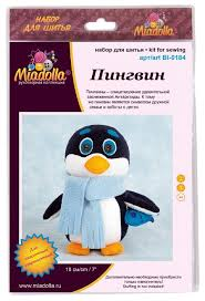 Miadolla <b>Набор для шитья Пингвин</b> (BI-0184) — купить по ...