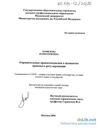 правоотношения в механизме правового регулирования Охранительные правоотношения в механизме правового регулирования