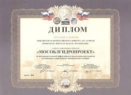 Дипломы и награды 2007 Диплом победителя конкурса ПИР