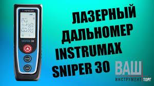 Лазерный <b>дальномер INSTRUMAX SNIPER 30</b> - YouTube