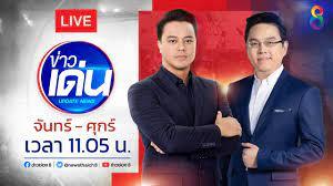 LIVE!! รายการ #ข่าวเด่นช่อง8 วันที่ 4 พฤษภาคม 2564 เวลา 11.05 น. - YouTube