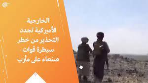 الخارجية الأميركية تجدد التحذير من خطر سيطرة قوات صنعاء على مأرب - YouTube