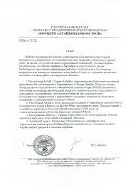 Отзывы рекомендации сертификаты и дипломы Алмаз Сервис Рекомендации от Концерна АЛТАЙКОКСОХИМСТРОЙ