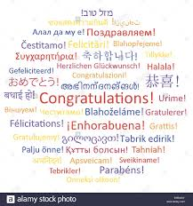 word of congratulations congratulations word collage stock photo 81423579 alamy