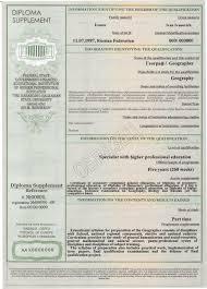 Прием  Европейское приложение к диплому diploma supplement