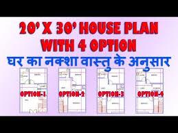 20x30 house plan ground floor layout