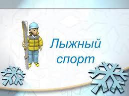 Презентация на тему Лыжные гонки Лыжные гонки Виртуальная  Лыжные гонки Горнолыжный спорт Лыжное двоеборье Прыжки на лыжах с трамплина Сноубординг Фристайл