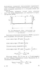 Контрольный объем Энциклопедия по машиностроению xxl Контрольный объем используемый для <a href