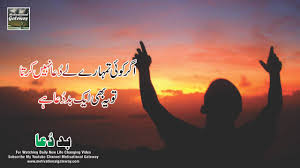 Bad Dua Quotes And Urdu Poetry 2019urdu Aqwal About Bad Dua