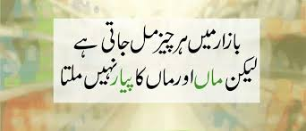 Inspiring Urdu Quotes About Relatives Staplepost Inspiration Urdu Quotes About Death