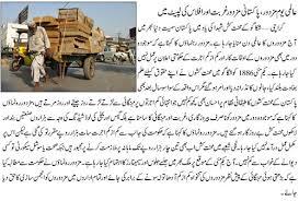 st labour day essay in urdu