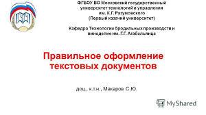 Презентация на тему Правильное оформление текстовых документов  1 Правильное оформление