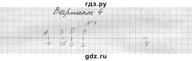 ГДЗ контрольная работа № вариант алгебра класс   вариант 4 1 ГДЗ по алгебре 7 класс Попов М А дидактические материалы контрольная работа №2