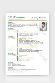 Electrical Engineer Resume Universal Template Word Resume
