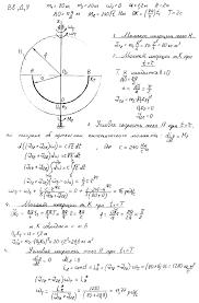 Сборник заданий для курсовых работ по теоретической механике  Сборник заданий для курсовых работ по теоретической механике яблонского решебник