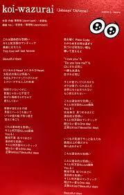 コイワズライ king & prince 歌詞