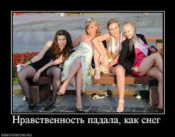 Нравственное состояние современного российского общества Психологос Нравственное состояние современного российского общества