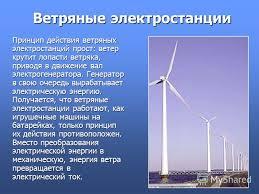 Презентация на тему Презентация по физике Альтернативные  8 Ветряные электростанции