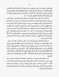 تحميل خطبة عيد الفطر pdf