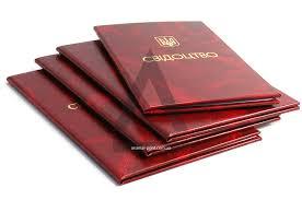 Изготовление в твердой обложке Дипломы Свидетельства Зачетные  Изготовление свидетельств дипломов под заказ