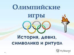 Презентация на тему Олимпийские игры История девиз символика и  1 Олимпийские игры История девиз символика и ритуал