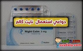 موسوعة الطب البديل أرجوا التثبيث ؟؟؟؟. دواء نايت كالم Night Calm لعلاج الأرق الجرعة وطريقة الاستعمال 1mg 3mg وهل هو مخدر وجدول أم لا وسعره في مصر تحديث 2020