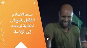 سيف الاسلام القذافي يلمح إلى امكانية ترشحه إلى الرئاسة