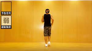 痩せる ダンス 動画