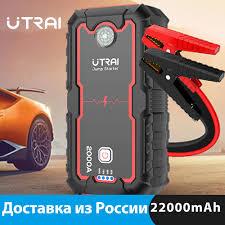 UTRAI Car <b>Jump Starter</b> 22000mAh 2000A 12V Output Portable ...