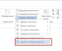 Как сделать нумерацию страниц в ворде опен офисе не с титульной Как удалить нумерацию страниц в ворде