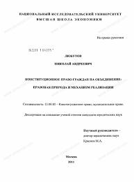 Диссертация на тему Конституционное право граждан на объединение  Диссертация и автореферат на тему Конституционное право граждан на объединение научная