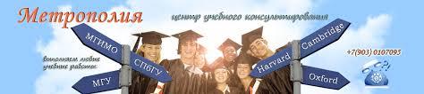Метрополия дипломные курсовые рефераты без плагиата