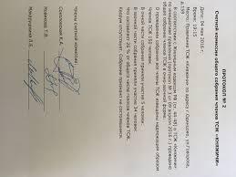 Отчет председателя тсж на общем собрании образец Доклад председателя правления тсж звездная1 общем На практике отчет правления тсж Сметы для голосования общем Председатель тсж проводит