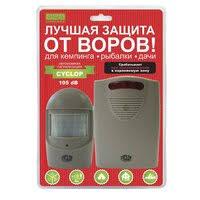 Системы охраны и <b>сигнализации</b> — купить на Яндекс.Маркете