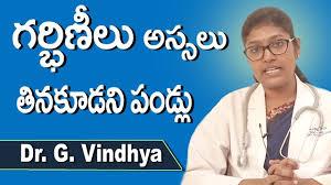 Pregnancy Time Food Chart In Telugu Fruits To Avoid During Pregnancy Telugu Health Tips Telugu Dr G Vindhya Doctors Tv Telugu