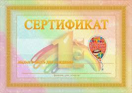 Бланки для шуточных сертификатов на первый день рождения Дипломы  Бланки для шуточных сертификатов на первый день рождения