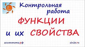 Функции и их свойства Контрольная работа  Контрольная работа 1