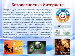 Презентация на тему Безопасный Интернет ОГАУК Томская областная  2 Безопасность