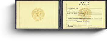 Нужен диплом среднем образовании где смотреть avia interclub spb ru Нужен диплом среднем образовании где смотреть