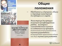 Презентация на тему Кратасюк Валентина Александровна профессор  6 Общие положения Требования к содержанию объему и структуре магистерской диссертации