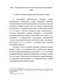 Источники правового регулирования договора международной купли  Курсовая Источники правового регулирования договора международной купли продажи товаров 5