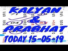 Prabhat Guessing Chart Videos Matching Prabhat 26amp Kalyan Satta Matka With