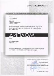 Наши достижения Горпроект Диплом фестиваля Золотая капитель 2010 г Новосибирск за семантическое и композиционное соответствие и качество реализованной реконструкции здания под