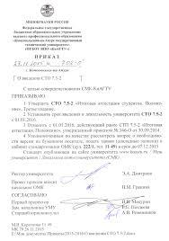 КнАГУ Нормативные документы СТО 7 5 2 Итоговая аттестация студентов